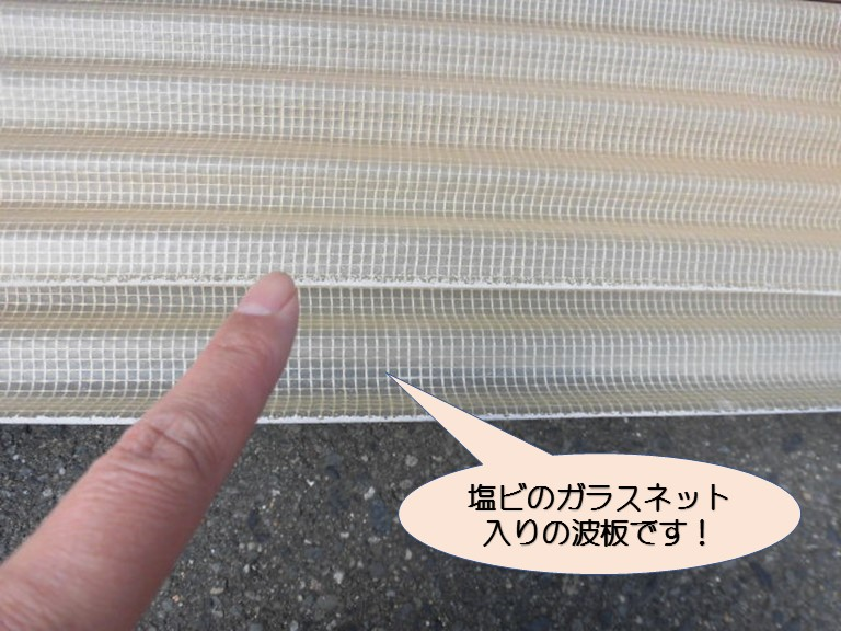 岸和田市宮前町のガラスネット入りの塩ビ波板