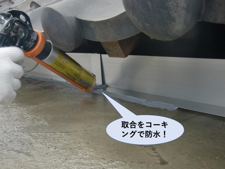 岸和田市の陸屋根の壁の取合をコーキンングで防水