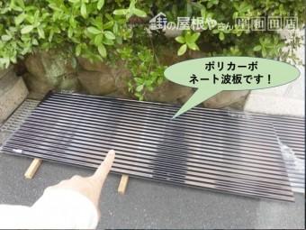 岸和田市で使用するポリカーボネート波板です