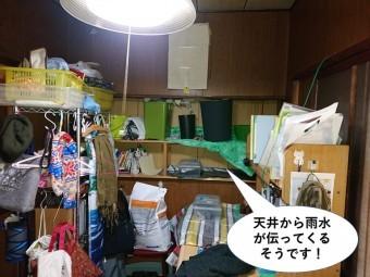 岸和田市の洋室の天井から雨水が伝ってくるそうです