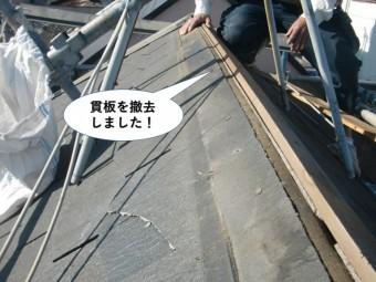 和泉市の貫板を撤去しました