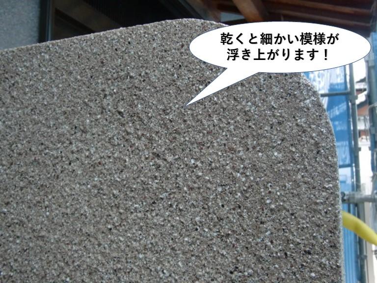岸和田市で使用した塗料が乾くと細かい模様が浮き上がります