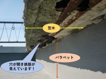 岸和田市の笠木の裏側の劣化