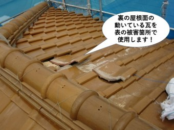 熊取町の裏の屋根面の動いている瓦を表で使用