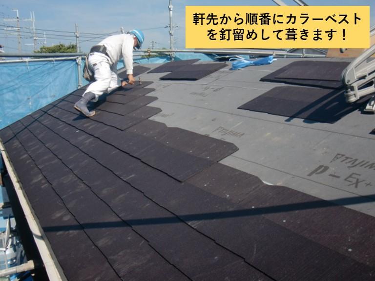 忠岡町の屋根の軒先から順番にカラーベストを釘留め