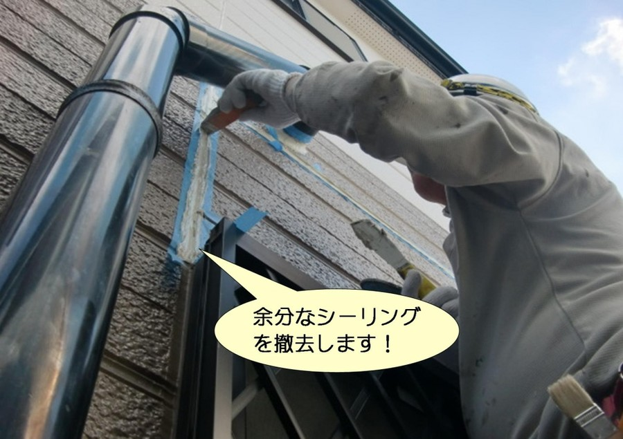 岸和田市池尻町でシーリング押え及び撤去