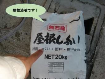堺市中区で使用する屋根漆喰です