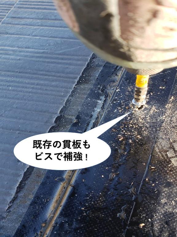 岸和田市の既存の貫板もビスで補強
