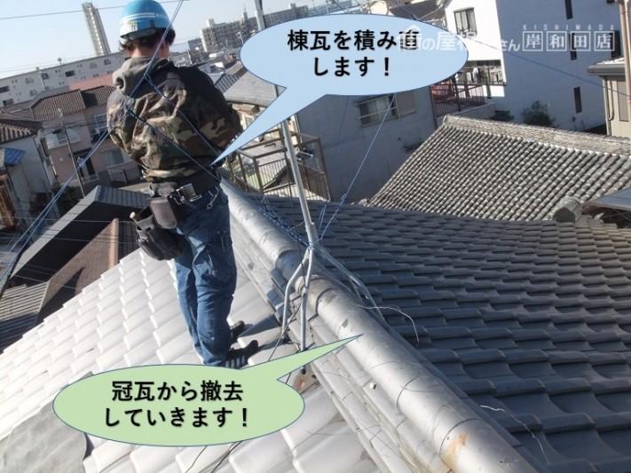 岸和田市の大棟の瓦を積み直します