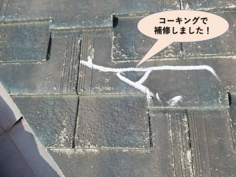 岸和田市のセメント瓦をコーキングで補修しました