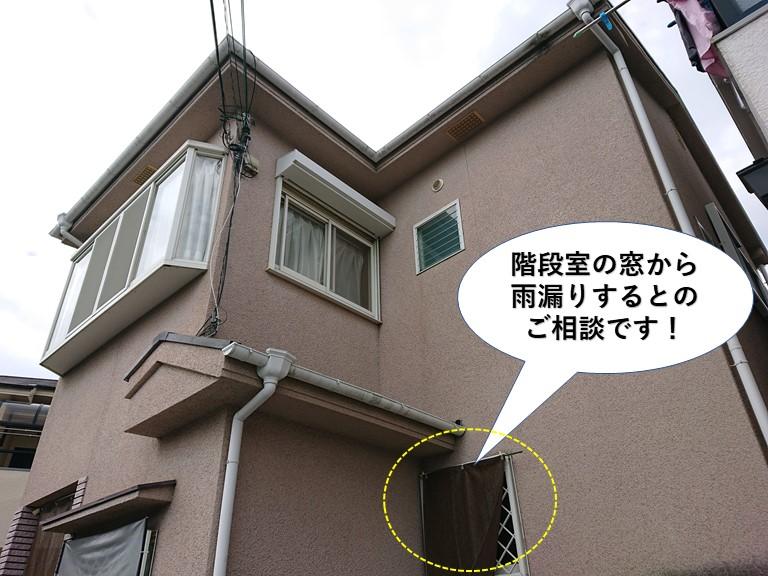 泉佐野市の階段室の窓から雨漏りするとのご相談