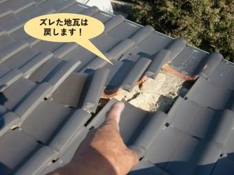 和泉市のズレた地瓦は戻します