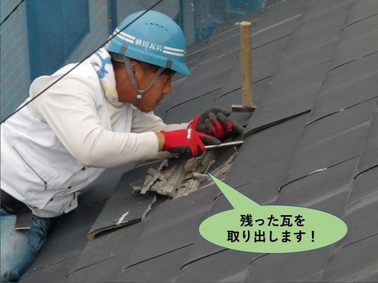 阪南市の屋根に残った瓦を取り出します