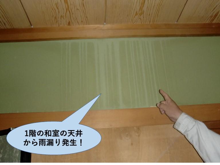 岸和田市の1階の和室の天井から雨漏り発生