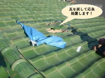 岸和田市の地瓦を戻して応急処置します