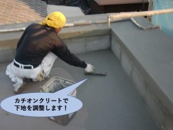 岸和田市の陸屋根にカチオンクリートで下地を調整