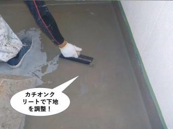 岸和田市のベランダをカチオンクリートで下地を調整