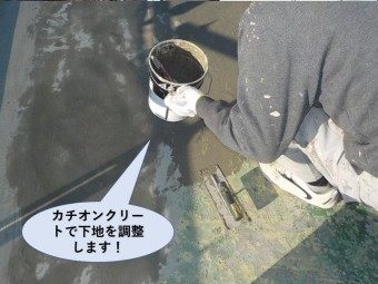 泉佐野市の陸屋根にカチオンクリートで下地を調整