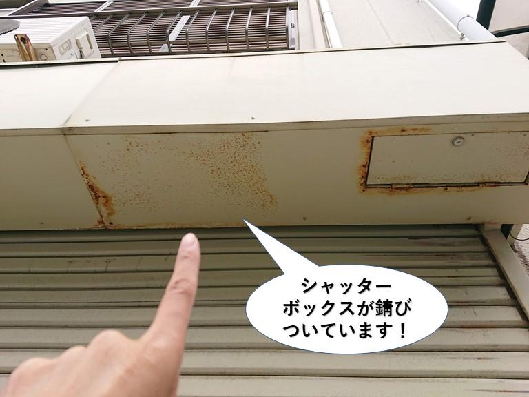 岸和田市のガレージのシャッターボックスが錆びついています