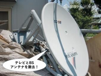 泉佐野市のテレビとBSアンテナを撤去