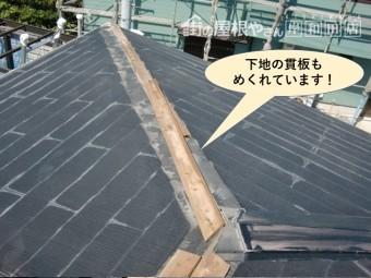 高石市の下地の貫板もめくれています