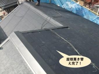 高石市市の屋根葺き替え完了