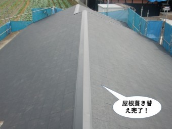 岸和田市の屋根葺き替え完了