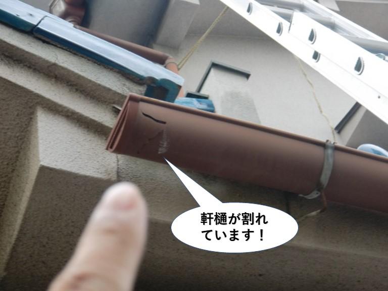 岸和田市の軒樋が割れています