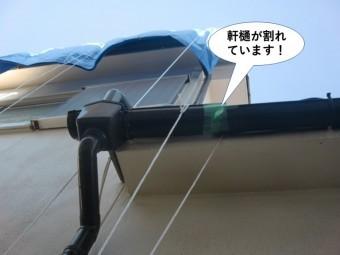 和泉市の軒樋が割れています
