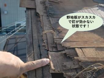 岸和田市の屋根の野地板がスカスカで釘が効かない状態です