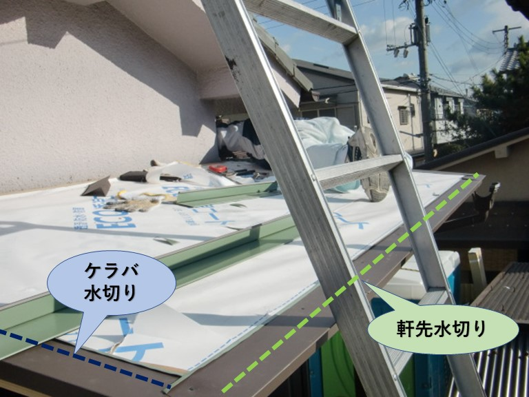 泉大津市玄関ポーチの屋根に水切り取付け