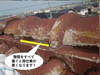 熊取町の事例・瓦の隙間を塞ぐと雨仕舞が悪くなってしまいます