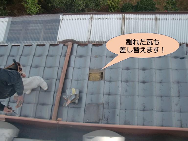 岸和田市の割れた瓦も差し替えます