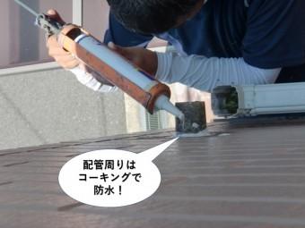 貝塚市のベランダのドレン配管