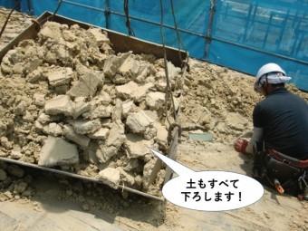 岸和田市の屋根の土もすべて下ろします