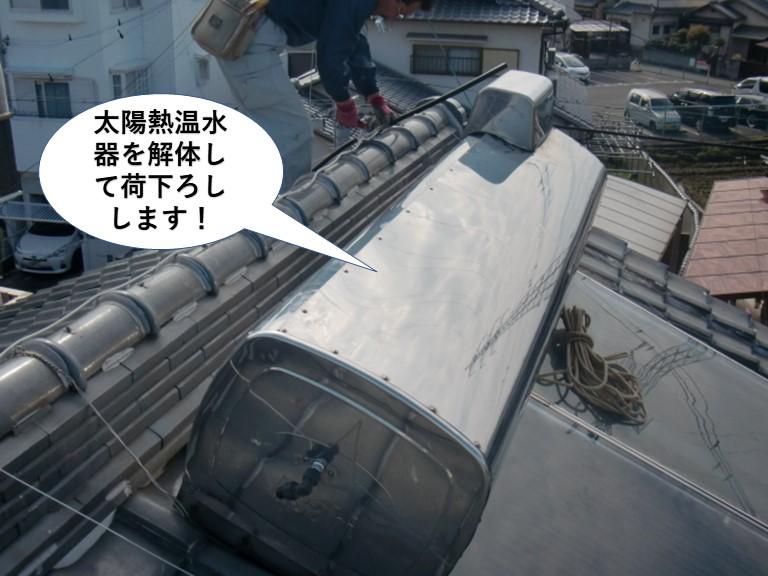 貝塚市で太陽熱温水器を解体して荷下ろしします