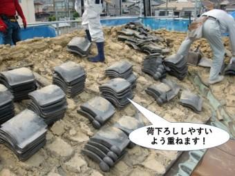 岸和田市で荷下ろししやすいよう瓦を重ねます