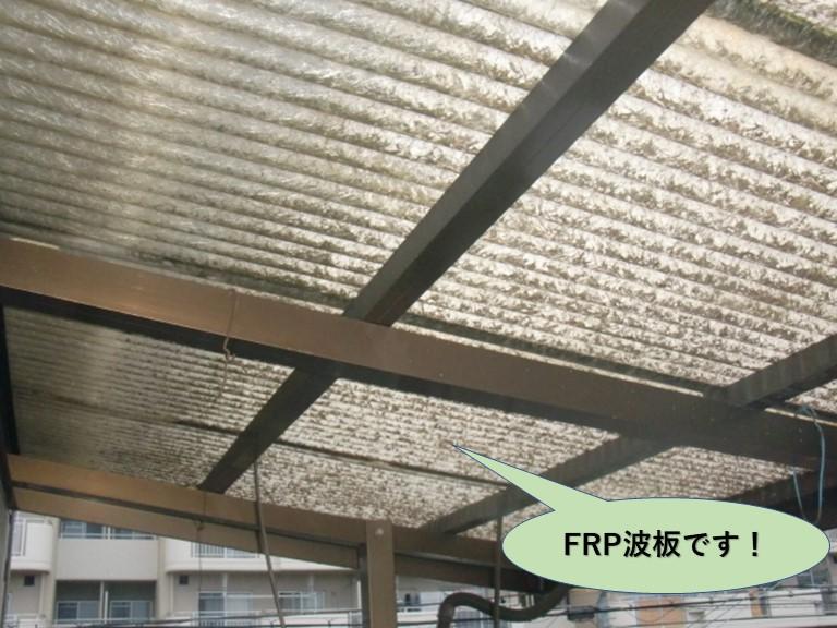 岸和田市のテラス屋根はFRPの波板です!