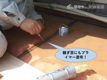 岸和田市の玄関庇の屋根の継ぎ目にもプライマー塗布