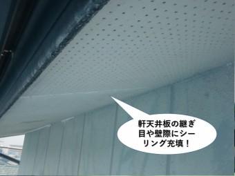 岸和田市の軒天井の継ぎ目にシーリング充填
