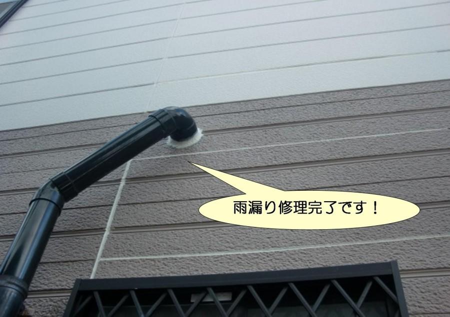 岸和田市池尻町の雨漏り修理完了