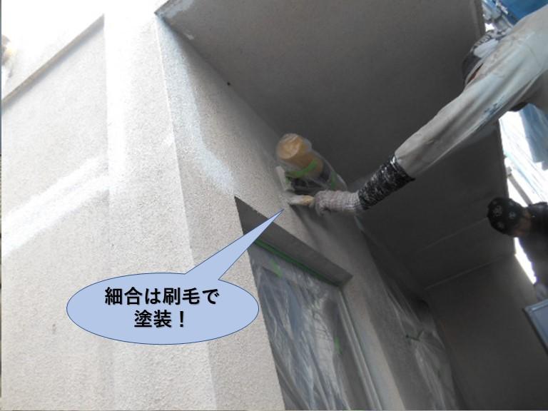 岸和田市の外壁の細合は刷毛で塗装