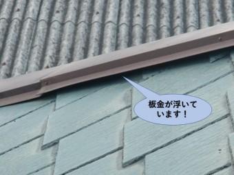 阪南市の板金が浮いています!