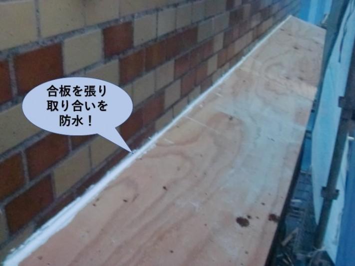 岸和田市の庇に合板を張り取り合いを防水
