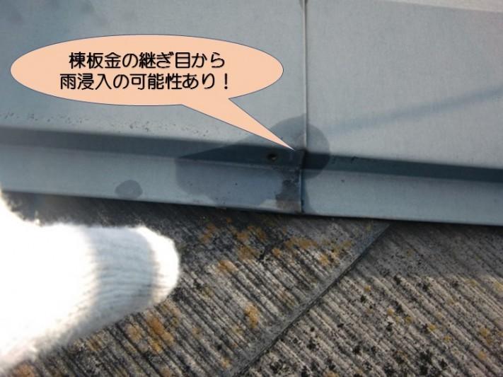 岸和田市紙屋町の雨漏りの現調