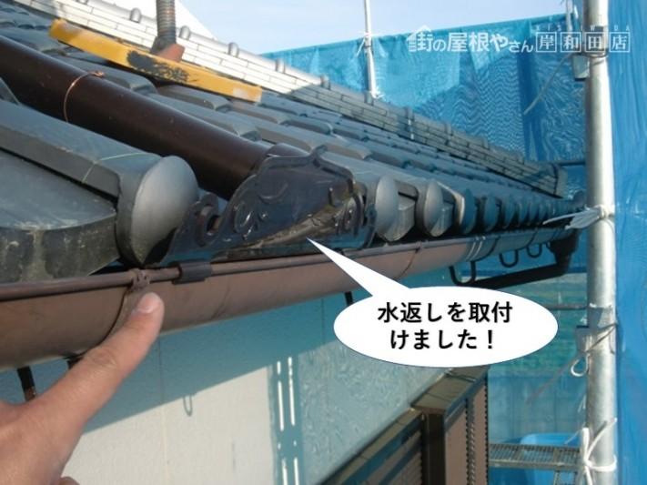 岸和田市の水返しを取付けました