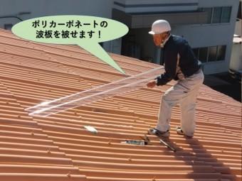 泉佐野市の屋根にポリカーボネートの波板を被せます