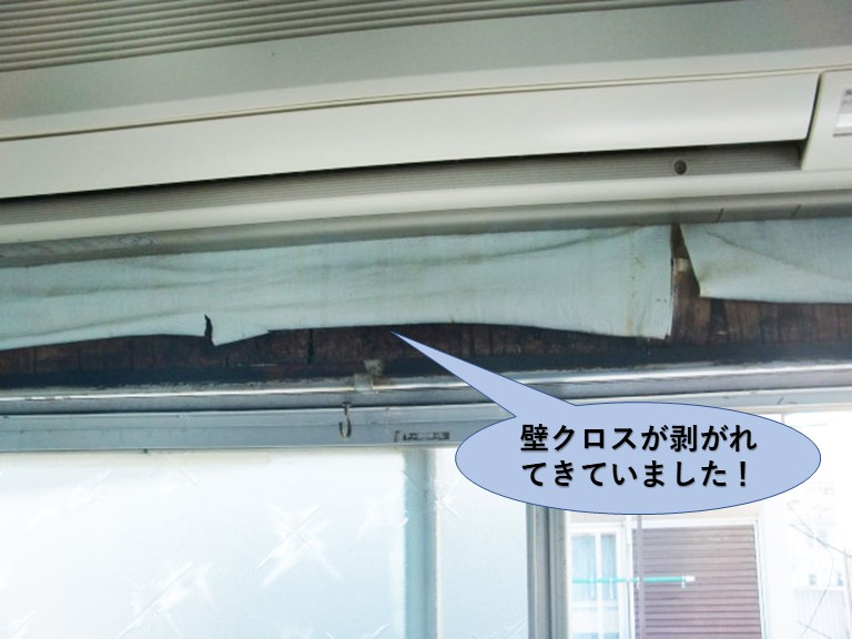 岸和田市の壁クロスが剥がれてきていました