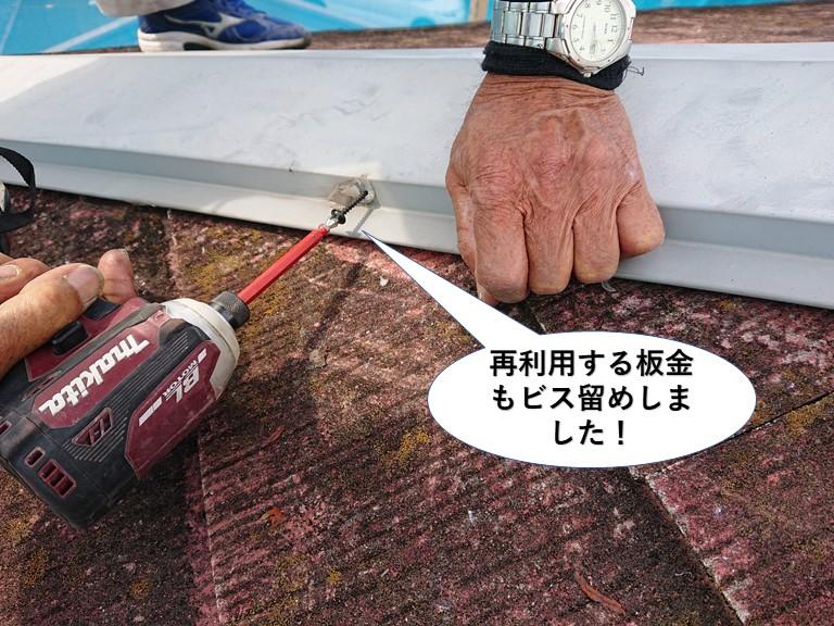 岸和田市の再利用する板金もビス留め