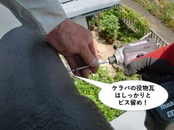 岸和田市のケラバの役物瓦はしっかりとビス留め